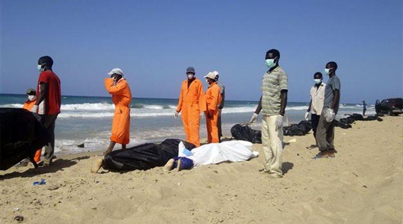 Λιβύη: Η θάλασσα έβγαλε στην ακτή 70 πτώματα από ναυάγιο ανοιχτά της Τρίπολης