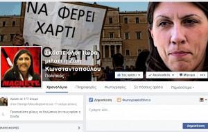 Αστεία σελίδα στο Facebook για την Ζωή Κωνσταντοπούλου