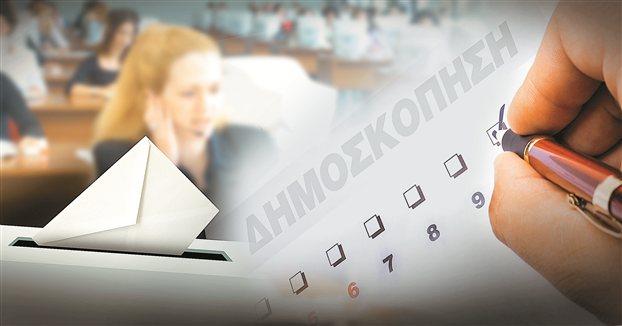 Νέα Δημοσκόπηση δείχνει 4,5 μονάδες μπροστά τον ΣΥΡΙΖΑ