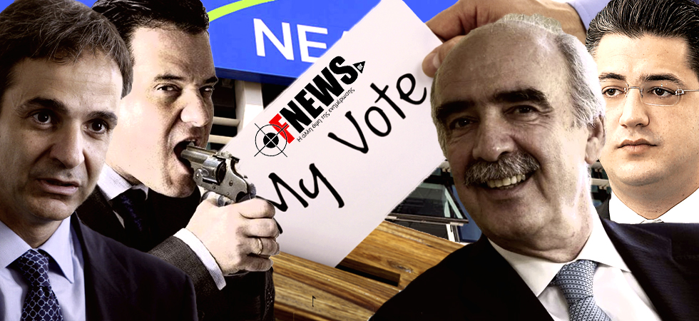 Μεγάλη δημοσκόπηση του Fnews: Ποιον θα ψηφίζατε για αρχηγό της ΝΔ;