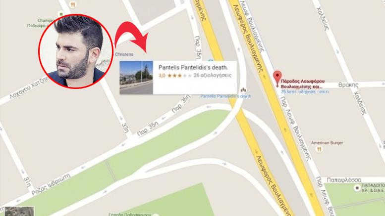 Στους χάρτες της Google ο Παντελής Παντελίδης