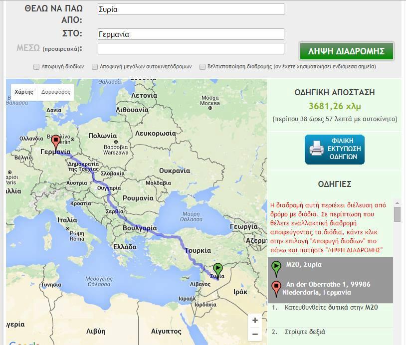 Ένα καλά στημένο κόλπο! Η πιο σύντομη διαδρομή Από Συρία-Γερμανία!