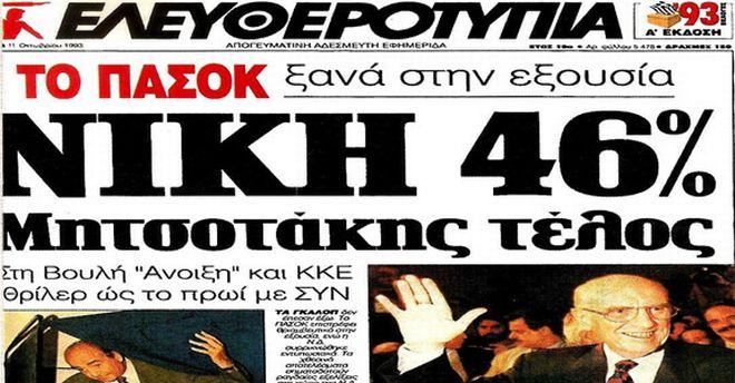 Σαν Σήμερα του 1993 ο Ανδρέας Παπανδρέου εκλέγεται πρωθυπουργός της Ελλάδας