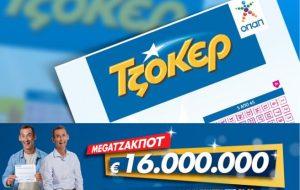 Στην Κύπρο τελικά παίχτηκε το τυχερό δελτίο του Τζόκερ