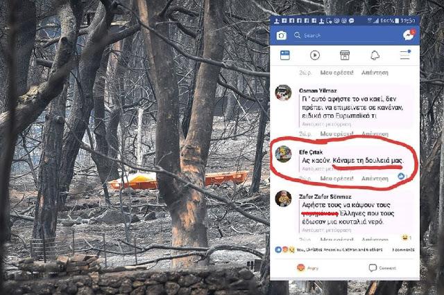 Οι Τούρκοι ΟΜΟΛΟΓΟΥΝ την χαρά τους και την ΣΥΜΜΕΤΟΧΗ ΤΟΥΣ στις δολοφονίες Ελλήνων από τις φωτιές…!