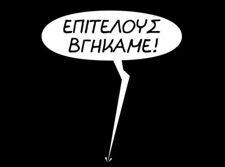 «Πάρτι» στο Twitter με το Black out στην Αττική