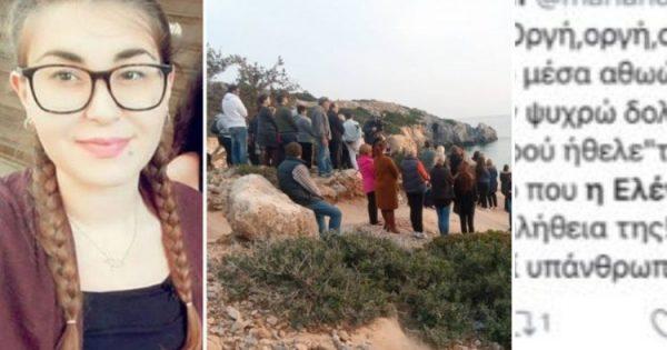 Χωρίς Ντροπή. Αθωώνουν τους δολοφόνους της Ελένης στα social. Η αντίδραση του κόσμου