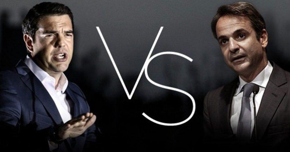 Ψηφίστε: Τσίπρας ή Μητσοτάκης;