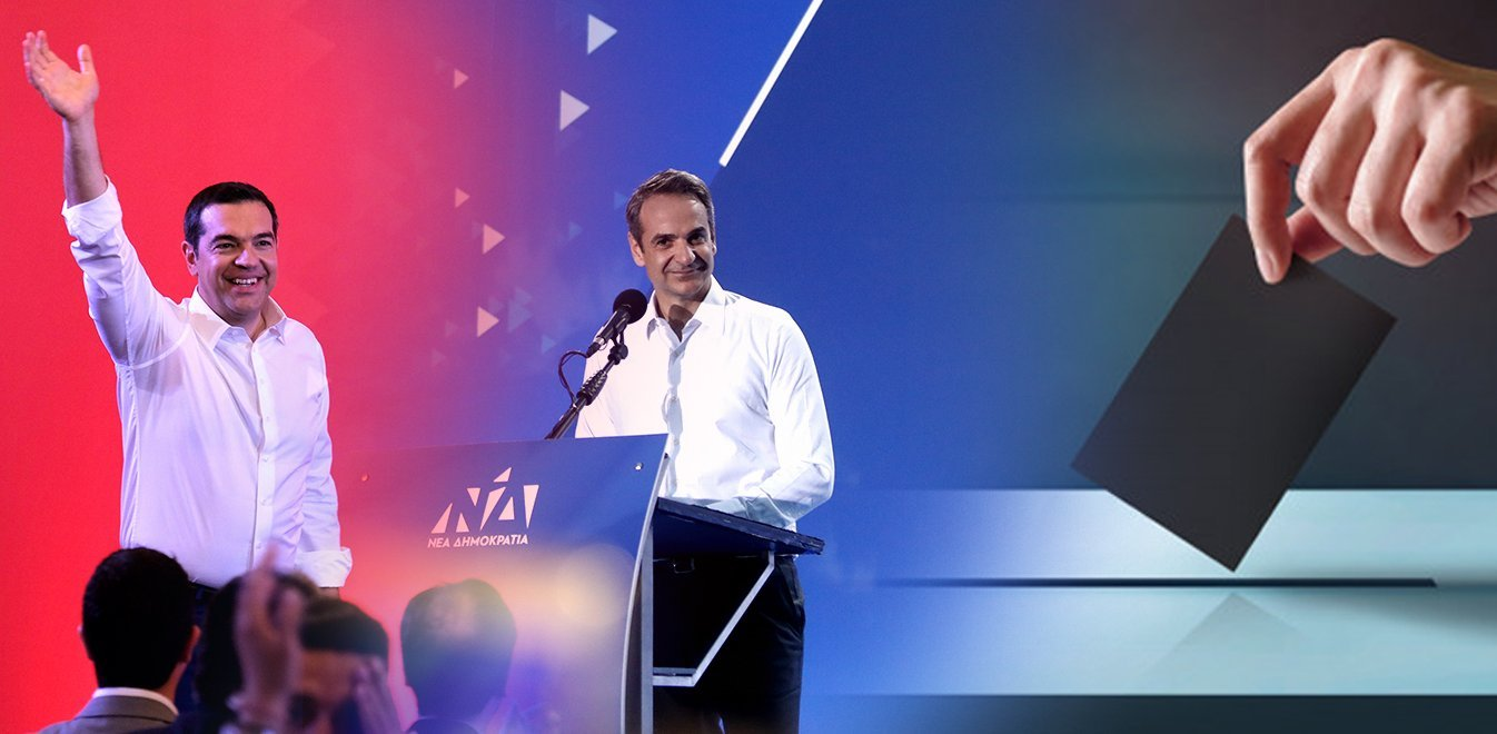 Νέα Δημοσκόπηση: Αυτή είναι η διαφορά ΣΥΡΙΖΑ-ΝΔ