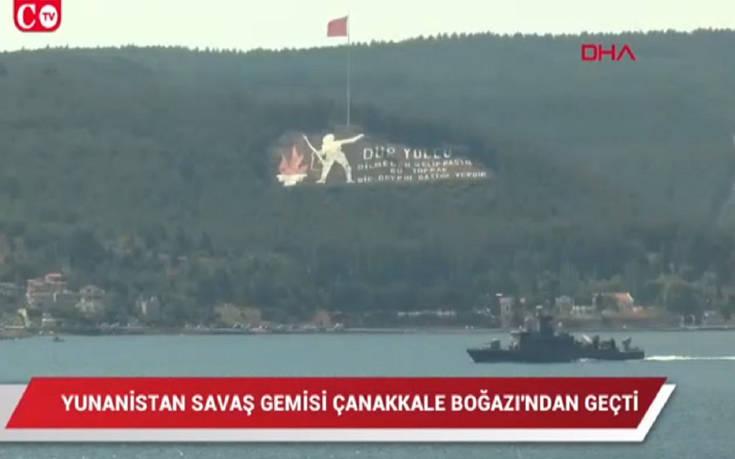 Οι Τούρκοι στήνουν θέμα με «ενεργούς» πυραύλους σε ελληνική πυραυλάκατο στα Δαρδανέλια