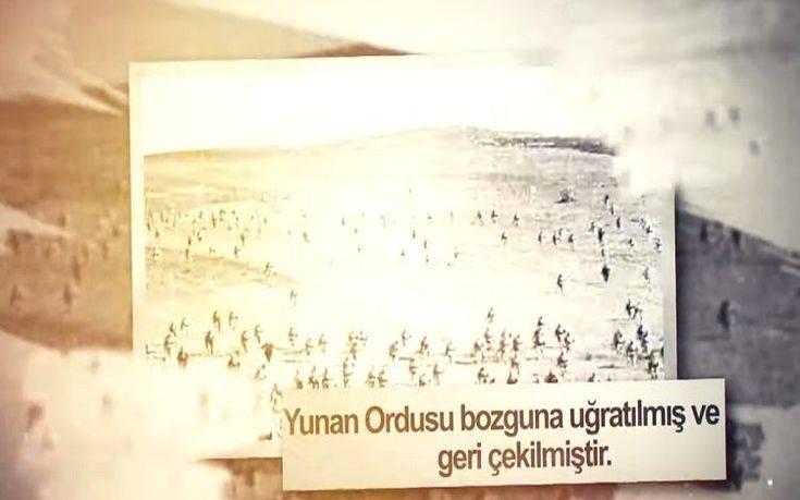 Η Τουρκία γιορτάζει την υποχώρηση των Ελλήνων στη μάχη του Σαγγάριου
