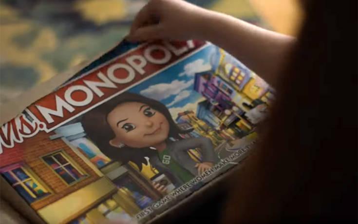 Η γυναίκα πήρε πλέον τη… θέση της στη Monopoly
