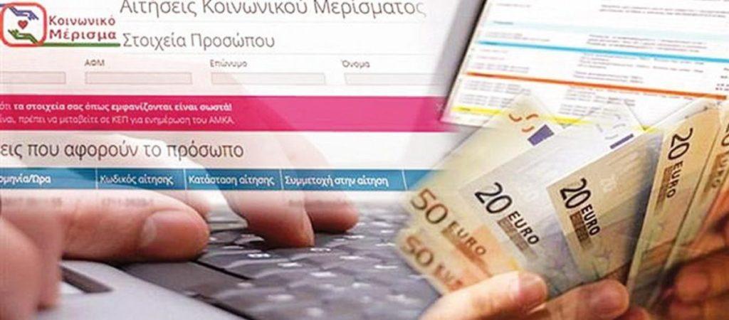 Κοινωνικό μέρισμα:  Δες ΕΔΩ αν δικαιούσαι τα 700 ευρώ